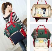 媽咪包後背包韓版多功能媽咪袋大容量母嬰包時尚寶媽外出旅遊背包(七夕情人節)