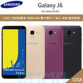 【送玻保】Samsung Galaxy J6 5.6吋 3G/32G 1300萬畫素 3000mAh  雙卡雙待 指紋 臉部解鎖 智慧型手機
