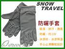 ╭OUTDOOR NICE╮雪之旅SNOW TRAVEL 防曬抗UV止滑手套 AH-7 灰色 冰涼降溫 機車手套 防曬手套