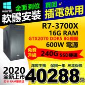 打卡RAM雙倍送全新R7八核4.4G+16G+直升240 SSD硬碟8G獨顯600W電源正win全開主機三年保可刷卡