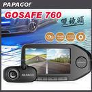 【愛車族購物網】PAPAGO GoSafe 760 前後雙鏡頭行車記錄器 +32G記憶卡
