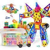 磁力片積木兒童玩具1-2-3-6-8-10周歲磁鐵吸鐵石男孩女孩拼裝益智 【熱銷88折】