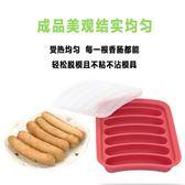 寶寶香腸模具輔食自制火腿腸硅膠烘焙模具【跨年交換禮物降價】