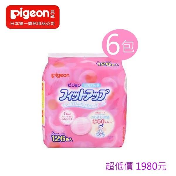 *美馨兒* 貝親 PIGEON -日本製防溢乳墊 126片 x6包 1980元