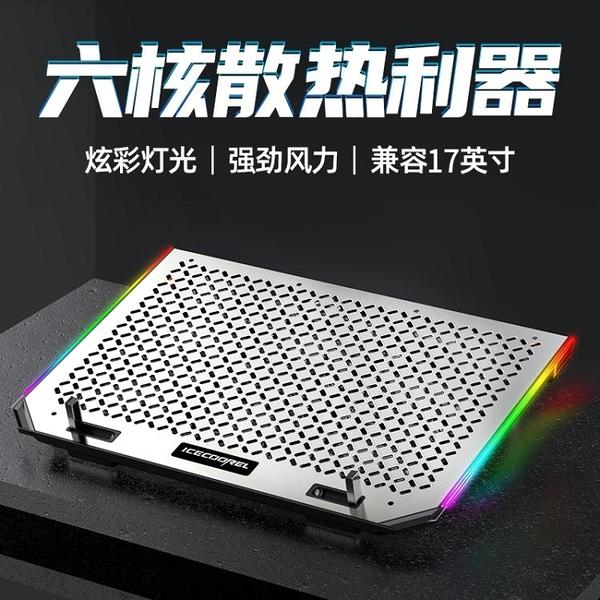 筆記本散熱器 手提支架托架水冷靜音適用於外星人華碩蘋果拯救者聯想【618優惠】