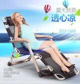凳子 戶外便攜涼椅子成人沙灘休閒平躺椅折疊省空間午休孕婦懶人午睡床 莎瓦迪卡