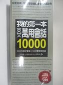 【書寶二手書T9/語言學習_H4P】我的第一本英文萬用會話10000+5000句美式會話+5000種替換表達_許瓊櫻