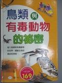 【書寶二手書T2/少年童書_YHE】烏類與有毒動物的秘密_林文珠