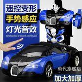 (一件免運)變形遙控汽車金剛蘭博基尼賽車充電動機器人感應兒童玩具男孩XW