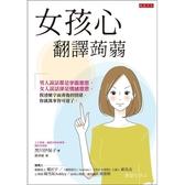 女孩心翻譯蒟蒻:男人說話是字面意思,女人說話是情緒意思。摸透她字面背後的情緒,萬