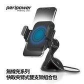 PERIPOWER PS-T02 無線充系列-儀錶板+出風口雙支架組合包