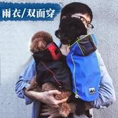 雙面穿狗狗衣服小型犬柯基法斗比熊博美泰迪衣服連帽狗狗雨衣秋裝