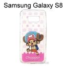 海賊王空壓氣墊軟殼[主角]喬巴 Samsung Galaxy S8 G950FD (5.8吋) 航海王【正版授權】