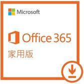 Microsoft 微軟 Office 365 中文家用 數位下載版