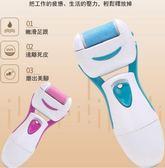 【Love Shop】電動去腳皮機 電池式電動磨腳器 去腳皮死皮老繭電動磨腳器 去老繭/美腳機