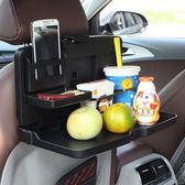 全館免運八折促銷-舜威汽車椅背水杯架車用多功能飲料架 車載可折疊餐桌餐台 置物架
