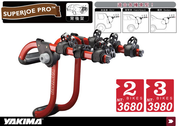 ∥MyRack∥YAKIMA SUPERJOE PRO 2-Bike ∥有ARTC認證 攜車架/單車架/腳踏車架∥