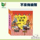 【華碩文化】不來梅樂隊