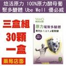 3盒組 悠活原力 100%原力酵母葡聚多醣體 Ube Well 優必威(30顆/盒) 元氣健康館