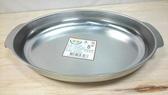 """430魚盤 8""""~料理盤 不銹鋼盤 腰子盤 水果盤 魚皿《八八八e網購"""