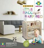 親親 小浣熊嬰兒床(含床墊) RB04【德芳保健藥妝】遊戲床