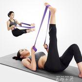 伸展帶瑜伽繩拉力帶健身力量訓練空中瑜伽用品【米娜小鋪】
