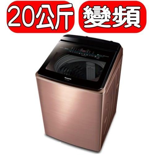 Panasonic國際牌【NA-V200EBS-B】20公斤變頻洗衣機