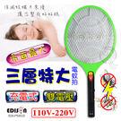 【樂悠悠生活館】(EDS-P5602) 愛迪生充電式三層超大網面電蚊拍 市面最大 捕蚊拍 捕蚊燈 滅蚊拍