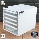 樹德鋼鈑A4資料櫃5格抽屜文件櫃桌上櫃辦公櫃A4-105P-大廚師百貨