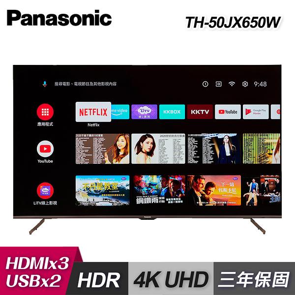 【國際牌】50型 4K 安卓液晶顯示器+視訊盒 TH-50JX650W