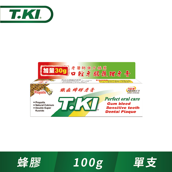 T.KI【加量版】蜂膠牙膏100g