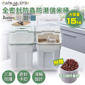 【FL生活+】升級款全密封防蟲防潮儲米桶 (YG-017)米桶 儲物桶 飼料桶 乾糧桶 15公斤(贈量杯)