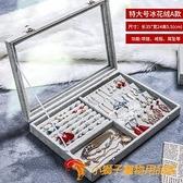 耳環耳釘收納盒防塵手飾玻璃首飾收納盒大容量飾品整理【小獅子】