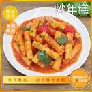 INPHIC-炒年糕模型 辣炒年糕 炒年糕泡麵 韓式炒年糕-IMFD004104B