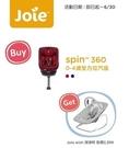 (送彈彈椅)Joie Spin360 isofix 0-4歲全方位汽座-3色現貨+Joie meet pact™輕便型手推車【六甲媽咪】