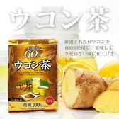 日本 ORIHIRO 薑黃茶茶包 60包入【櫻桃飾品】【29265】