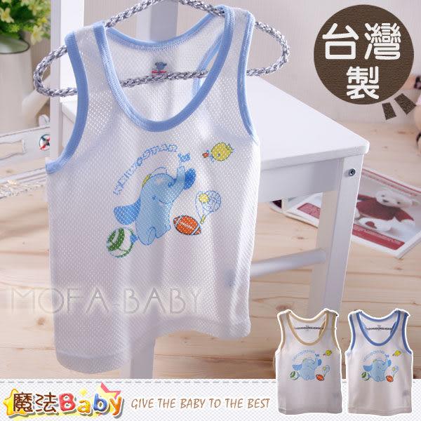 背心 台灣製造幼兒網布背心 上衣(黃.藍) 男女童裝 魔法Baby