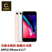 APPLE iPhone 8  128G 4.7吋 空機 板橋實體店面 【吉盈數位商城】  i8 iphone8