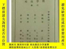 二手書博民逛書店罕見明季南略(下)87 計六奇 編輯 商務印書館 出版1936