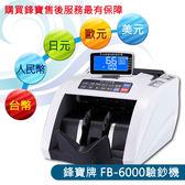 台灣鋒寶 FB-6000 五國貨幣頂級點驗鈔機