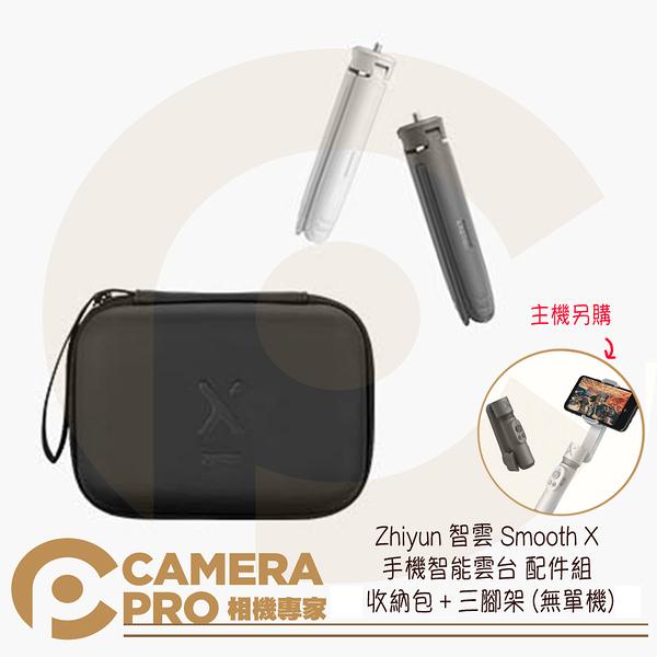 ◎相機專家◎ Zhiyun 智雲 Smooth X 配件組 收納包 + 三腳架 輕巧 不含主機 公司貨