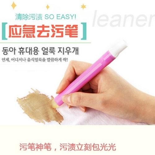 韓國DONG-A 可攜式衣服去汙筆 去漬筆(4g)