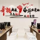 牆貼 公司辦公室勵志標語貼紙企業文化牆激勵文字裝飾3d立體壓克力牆貼 3C優購WD