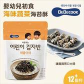 ✿蟲寶寶✿【韓國Bebecook】開胃好下飯 兒童 / 嬰幼兒初食海苔酥 12m+ 海味蔬菜