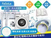 洗衣機槽潔淨除垢清潔粉(1包2入)