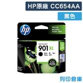 原廠墨水匣 HP 黑色高容量 NO.901XL / CC654AA / CC654 /適用 HP OJ 4500 (G510b/G510h)/J4580/J4660
