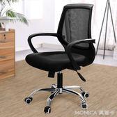 辦公椅電腦椅子家用簡約轉椅人體工學椅網布職員椅老闆椅 莫妮卡小屋 IGO