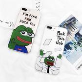 搞怪創意悲傷蛙iPhone8/X手機殼蘋果7plus個性青蛙透明軟殼6s女7P【全館限時88折】