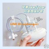 充電器保護套適用蘋果12數據線20w快充頭iphone11promax【輕派工作室】