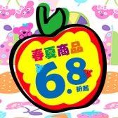 春夏折扣-68折專區